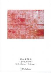 高木敏行展ー月の光の中でー(K's gallery 3013/5/9-18)