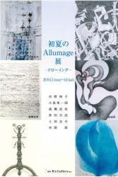 初夏のAllmage展 ~ドローイング~