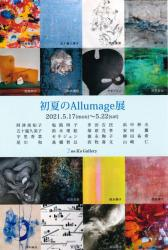 初夏のAllumage展