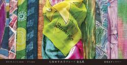 久保田すみ子グループ 染色展 - 想い出を彩りに -