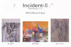 Incident-II -国画会準会員による-