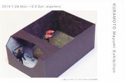 「小屋/コンゴウインコ」 サイズ:40mm×70mm×100mm 素材:イラストボード、超軽量樹脂粘土、アクリル絵具、木工用ボンド、 モデリングペーストライト、トレーシングペーパー、グラスビーズ 制作年:2018年