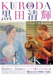 特別展 生誕150年 黒田清輝-日本近代絵画の巨匠