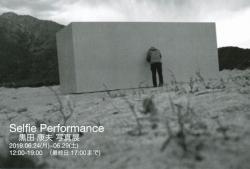 Selfie Performance 黒田 康夫写真展