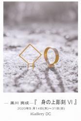 黒川興成展 『身の上彫刻Ⅵ』