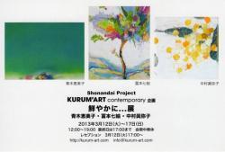 鮮やかに...展(2013/3/12-17 Shonandai MY Gallery)