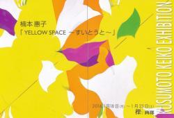 楠本恵子 「YELLOW SPACE ~すいとうと~」