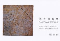 滝澤徹也展 -古代の水田跡を現代の水田で焼成する-
