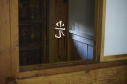 厠の戸に細工した明かりとり、高村山荘(岩手県花巻市)