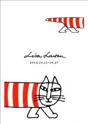 Lisa Larson / ユーモアたっぷりの生活用品展 (コニーズアイ)