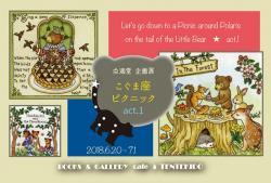 littlebearpicnic_a.jpg