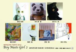ART&LOVE TOKYO 2013 Boy Meets Girl 2(2013/2/18-23 ゆう画廊)