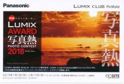 LUMIX AWARD 2018「写真熱」展