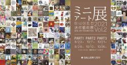 ミニアート展2021 Vol.2  GALLERY 2511