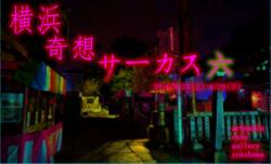 2015/8/23-8/29 artmaniacafegalleryyokohama(1)