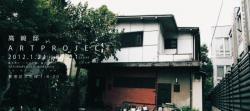 「高崎邸」