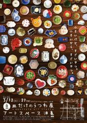 アートスペース油亀企画展「豆皿だけのうつわ展 ー小さいけどすごいやつ、小さいからすごいやつ。ー」