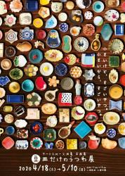 アートスペース油亀企画展 「豆皿だけのうつわ展 ―小さいけど、すごいやつ。小さいから、すごいやつ。―」