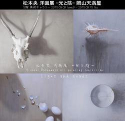 松本央 洋画展 -光と陰-