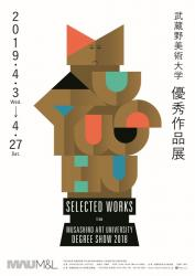 平成30年度 武蔵野美術大学 造形学部卒業制作・大学院修了制作 優秀作品展
