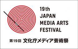 第19回文化庁メディア芸術祭受賞作品展