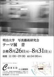 meiji_poster.jpg