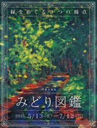 midorizukan_個展ナビ.jpg
