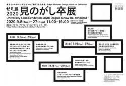 東京ミッドタウン・デザインハブ第87回企画展「ゼミ展2020 見のがし卒展」