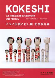ミラノ伝統こけし展 記念報告展