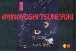 #MINAYOSHITSUNEYUKI 皆吉 経之 個展