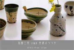 美濃のうつわ - 加藤三英 作陶展 -