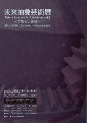 未来抽象芸術展 ~芸術家の挑戦~ 新しい芸術は、小さなチャレンジから生まれる(2013/7/8-18)