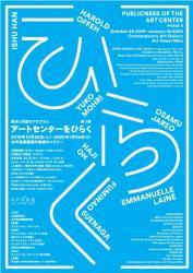創作と対話のプログラム アートセンターをひらく 第Ⅱ期