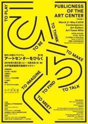 創作と対話のプログラム アートセンターを開く 第Ⅰ期