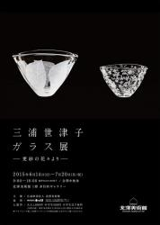 三浦世津子ガラス展