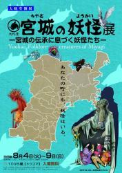 宮城の妖怪展フライヤー表