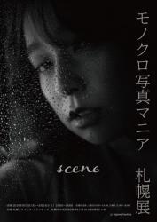 モノクロ写真マニア 札幌【Scene】
