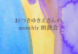 monthly告知web.jpg
