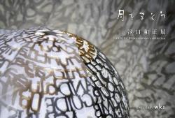 谷口和正 個展「月をまとう」