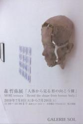 森哲弥展 「人体から見る形の向こう側」