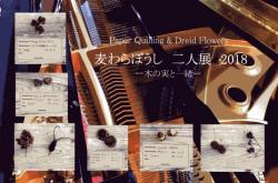 麦わらぼうし 二人展2018 PaperQuilling&Dreid Flowers  木の実と一緒