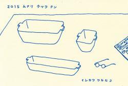 2015 石川若彦の器展