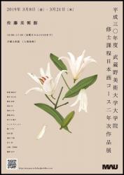 平成30 年度武蔵野美術大学 大学院修士課程日本画コース2 年次作品展