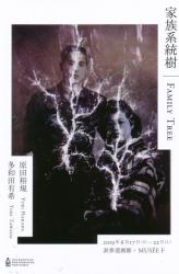 家族系統樹 FAMILY TREE 原田裕規 多和田有希