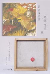 nagakubohurihata.jpg