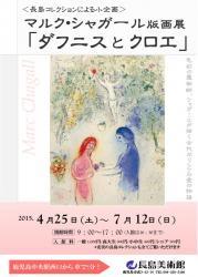 マルク・シャガール版画展「ダフニスとクロエ」