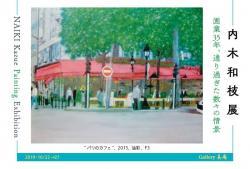 内木和枝展 画業35年、通り過ぎた数々の情景