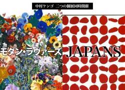 中村ケンゴ 『モダン・ラヴァーズ』『JAPANS』