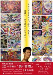 太陽の芸術家・中野陽介 世界巡回絵画展「美の冒険」~10年間で35ヶ国を巡りながら描き続けた200作~