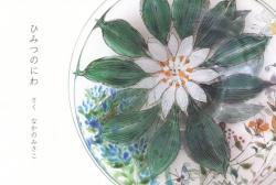 The Secret Garden ひみつのにわ 中野幹子ガラス展